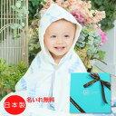 出産祝い 名入れ ベビー バスポンチョ 女の子 男の子 新生児 フード付き バスタオル ベビーバスローブ ...