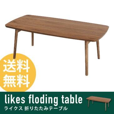 フォールディングテーブル likes 折りたたみ ( センターテーブル リビングテーブル コーヒーテーブル テーブル 机 つくえ table 木製 北欧 天然木 )