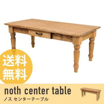 センターテーブル noth ( コーヒーテーブル ローテーブル リビングテーブル テーブル 机 つくえ table 木製 北欧 送料無料 )