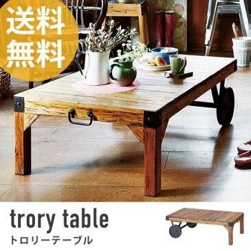 トロリーテーブル ( コーヒーテーブル ローテーブル リビングテーブル テーブル 机 つくえ table 木製 送料無料 )