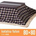 こたつ布団 薄掛け 正方形 対応天板サイズ:80×80cm以下 チェック柄 ryute( こたつ コタツ こたつぶとん 炬燵 おしゃれ )