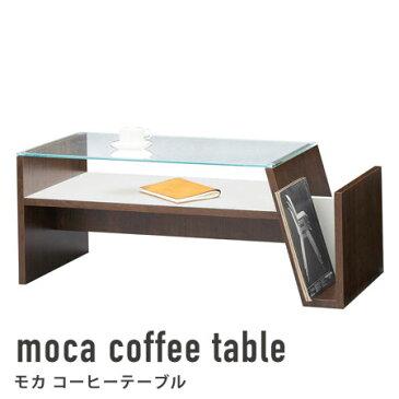 コーヒーテーブル moca ( センターテーブル リビングテーブル ローテーブル ガラステーブル リビング家具 テーブル 机 つくえ table 木製 )