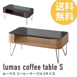 lumasコーヒーテーブル(S)