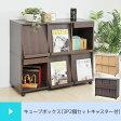 フラップキューブボックス cube 3P 2個セット キャスター付き ( カラーボックス シェルフ 棚 ディスプレイラック 本棚 キューブボックス 収納家具 小物収納 送料無料 )