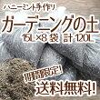 ☆送料無料☆【当店農場生産】ガーデニングの土15L8袋セット☆花・ハーブ・多肉・野菜などに!