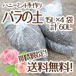 ☆送料無料☆【当店農場生産】バラの土15リットル4袋☆ふかふかで柔らかい!苗が元気に育つと評判の土です♪