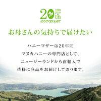 【2個から送料無料】マヌカハニーUMF10+250g非加熱の100%純粋生マヌカはちみつ