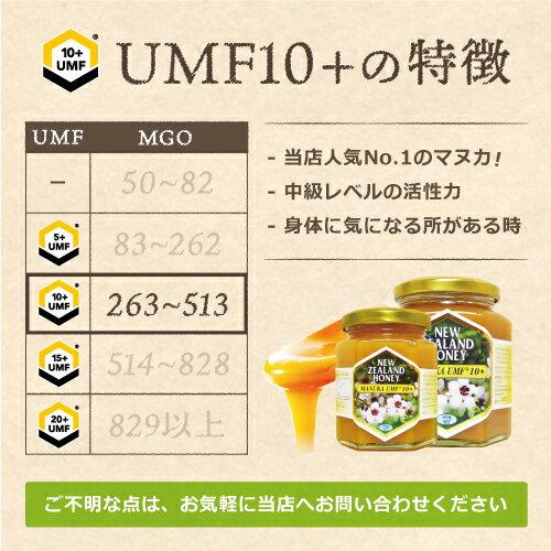 マヌカハニー 10+ 500g (MGO 263~513相当) はちみつ 非加熱 100%純粋  生マヌカ ハニーマザー オーガニック manuka マヌカはちみつ  生はちみつ ハチミツ 蜂蜜