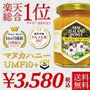 マヌカハニー 10+ 250g (MGO 263〜513相当...