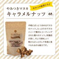 マヌカナッツ-キャラメル