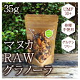 マヌカハニーUMF10+ をたっぷり使用 非加熱のRAWグラノーラ【お試しに最適な35g】 砂糖不使用&グルテンフリー&非加熱&マヌカたっぷり!