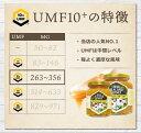 マヌカハニー UMF10+ 250g 【初回限定】【お試し】【送料無料】 マヌカ はちみつ ハチミツ 蜂蜜 生はちみつ 100% 純粋 ニュージーランド UMF 10 10+ ;