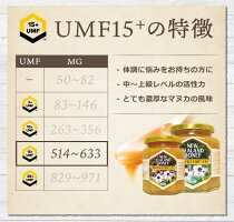 UMF協会認定UMFマヌカハニー15+250gハニーマザーのマヌカハニーはキャラメルのようなコクと香ばしさを持つ、最高品質のマヌカハニーです。100%純粋非加熱はちみつ