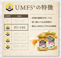 UMF協会認定UMFマヌカハニー5+500gハニーマザーのマヌカハニーはキャラメルのようなコクと香ばしさを持つ、最高品質のマヌカハニーです。100%純粋非加熱はちみつ