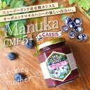 【今だけ!もれなく200P】マヌカハニーUMF5+&有機カシス(NZ産) 250g砂糖不使用のまるでジャムのよう・・マヌカハニーの活性成分とアントシアニンを含んだカシスはちみつ。抗生物質をみつばちに与えない養蜂。