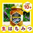 マヌカハニーUMF認定10+ 250g抗生物質をみつばちに与えないオーガニック養蜂。ハニーマザーのマヌカハニーはキャラメルのようなコクと香ばしさを持つ、最高品質の「生マヌカハニー」です。