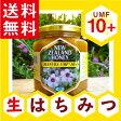 マヌカハニーUMF認定10+ 500g【送料無料】抗生物質をみつばちに与えないオーガニック養蜂。ハニーマザーのマヌカハニーはキャラメルのようなコクと香ばしさを持つ、最高品質の「生マヌカハニー」です。100%純粋非加熱 生はちみつ