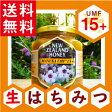 マヌカハニーUMF認定15+ 500g【送料無料】抗生物質をみつばちに与えないオーガニック養蜂。ハニーマザーのマヌカハニーはキャラメルのようなコクと香ばしさを持つ、最高品質の「生マヌカハニー」です。