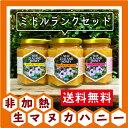 ◆ミドルランク◆マヌカハニー『食べ比べ』3本セット☆【送料無料】&【セット価格】☆非加熱の