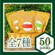 オーガニック認定ハーブティー50ティーバッグ入り商品は7種類からお選びいただけます。お好みの種類が決まってる方はこちらがお徳です!紅茶 ティーバッグ