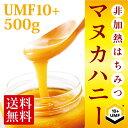 マヌカハニーUMF認定10+ 500g【送料無料】抗生物質をみつばちに与えないオーガニック養蜂。ハニーマザーのマヌカハニーはキャラメルのようなコクと香ばしさを持つ、「生マヌカハニー」です。
