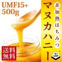 マヌカハニーUMF認定15+ 500g【送料無料】抗生物質をみつばちに与えないオーガニック養蜂。ハニーマザーのマヌカハニーはキャラメルのようなコクと香ばしさを持つ、生マヌカハニー