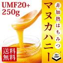 【今だけ!もれなく200P】マヌカハニーUMF20+ 250g【送料無料】UMF協会認定&抗生物質をみつばちに与えないオーガニック養蜂。ハニーマザーのマヌカハニーはキャラメルのようなコクと香ばしさを持つ「生マヌカハニー」マヌカはちみつ