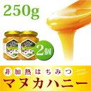 マヌカハニー 250g (MGO 50相当) 【2個セット】...