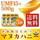マヌカハニー UMF15+ 500g (MGO 514〜82...