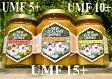マヌカハニー食べ比べ3本セット(一家族一回限り)☆【超特価】&【送料無料】☆生マヌカハニー UMF15+・10+・5+ 各250g(証明書付き)抗生物質をみつばちに与えないオーガニック養蜂。