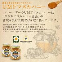 UMF協会認定UMFマヌカハニー15+500gハニーマザーのマヌカハニーはキャラメルのようなコクと香ばしさを持つ、最高品質のマヌカハニーです。100%純粋非加熱はちみつ