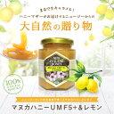 【今だけ!もれなく200P】マヌカハニーUMF5+&レモン(NZ産) 250gUMF協会認定マヌカハニーとニュージーランド産レモン100%マヌカハニーの活性成分とビタミンCを含んだはちみつレモン。抗生物質をみつばちに与えない養蜂。