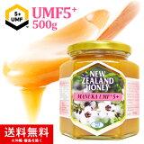 マヌカハニー UMF5+ 500g (MGO83〜146相当) はちみつ 非加熱 100%純粋 生マヌカ ハニーマザー マヌカはちみつ 生はちみつ ハチミツ 蜂蜜