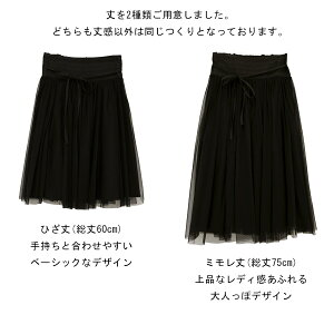 チュールレーススカート