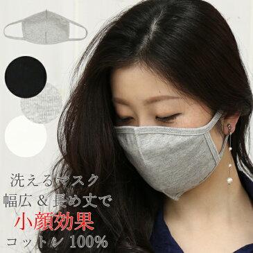 コットンマスク マスク 洗える 清潔 エコ コットン 綿 洗濯可能 無地 何枚でも送料変わらずメール便発送可