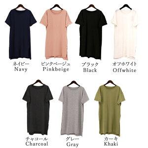 チュニックサイドスリットワンピースTシャツロングTシャツ半袖2枚までメール便対応可レディース