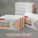 マヌカハニードロップ6箱セット(プロポリス/3箱、ブラックカ...