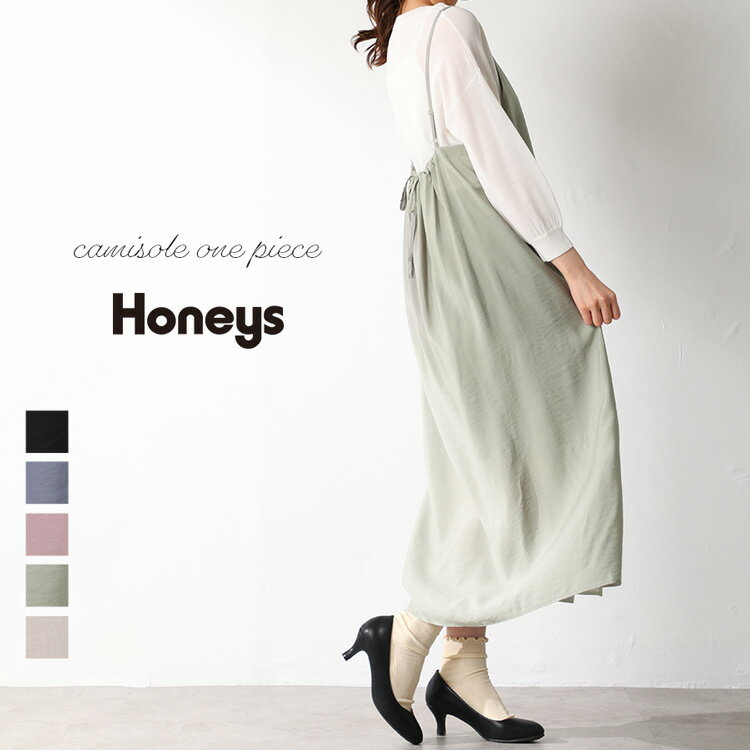 レディースファッション, ワンピース  JELLY SALE Honeys