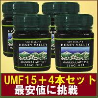 マヌカハニーUMF15+