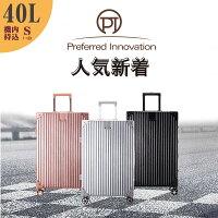 アルミフレームスーツケース40L
