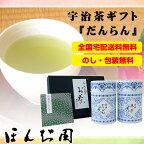 【日本茶 お茶ギフト】宇治茶ギフト だんらん c-2501