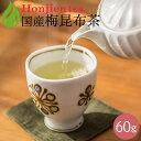 ● 梅コブ茶 梅昆布茶 60g ほんぢ園 < 昆布茶 梅 日本茶 こぶ茶 > 送料無料 /セ/