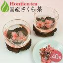 ● さくら茶・桜茶 40g ほんぢ園 < サクラ茶 花 cherry tea さくら湯 春 おもてな