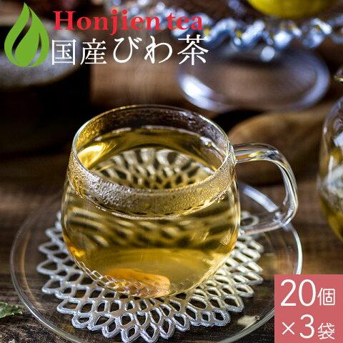国産 びわ茶 3gx20px3袋( ティーバッグ )< びわの葉茶 びわの葉 ノンカフェイン > 送料無料 /セ/