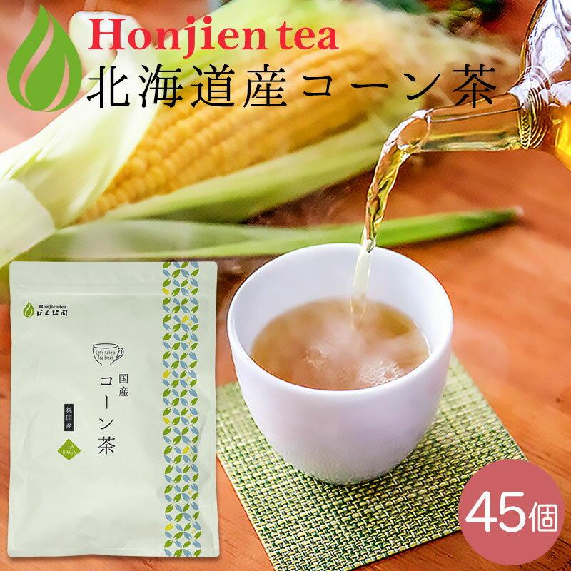 北海道産コーン茶