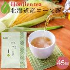 【大容量!】北海道産 コーン茶 4g x 45p