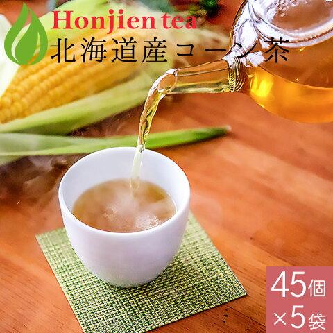 北海道産 コーン茶 4g x 45p x 5袋( 900g 大容量 ティーバッグ ) ほんぢ園 < ペットボトルよりお得! 国産 とうもろこし茶 ノンカフェイン 血圧測定 > 送料無料 /セ/