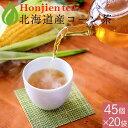 北海道産 コーン茶 4g×45p x 20袋( 3600g ...