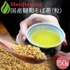 国産 韃靼そば茶 150g 【北海道産など国産100%】