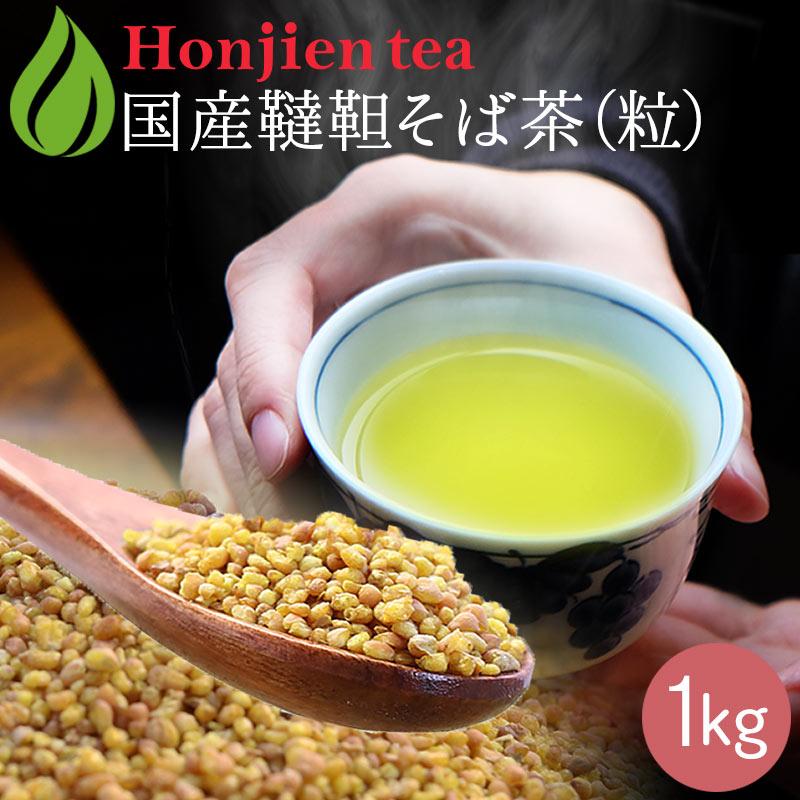 国産 韃靼そば茶
